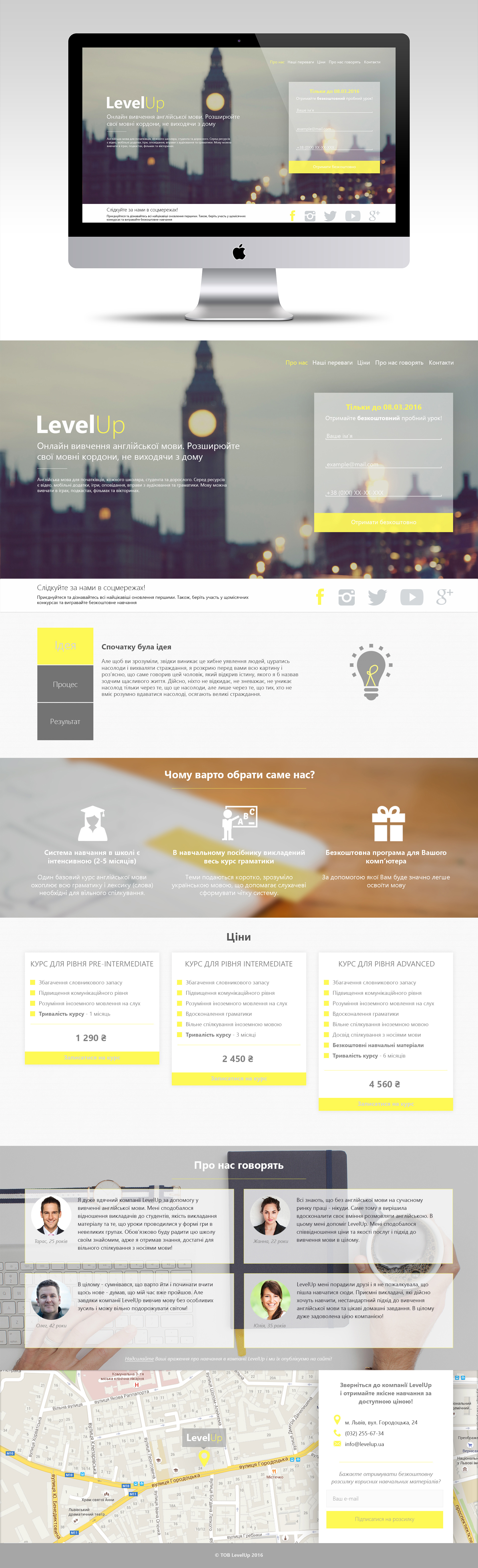 Дизайн сайта школы