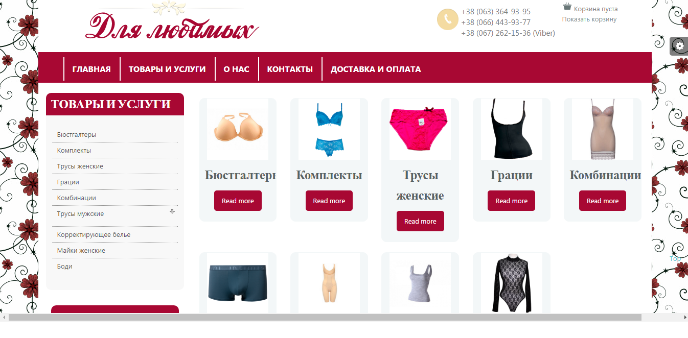 Создание сайта под ключ интернет магазина