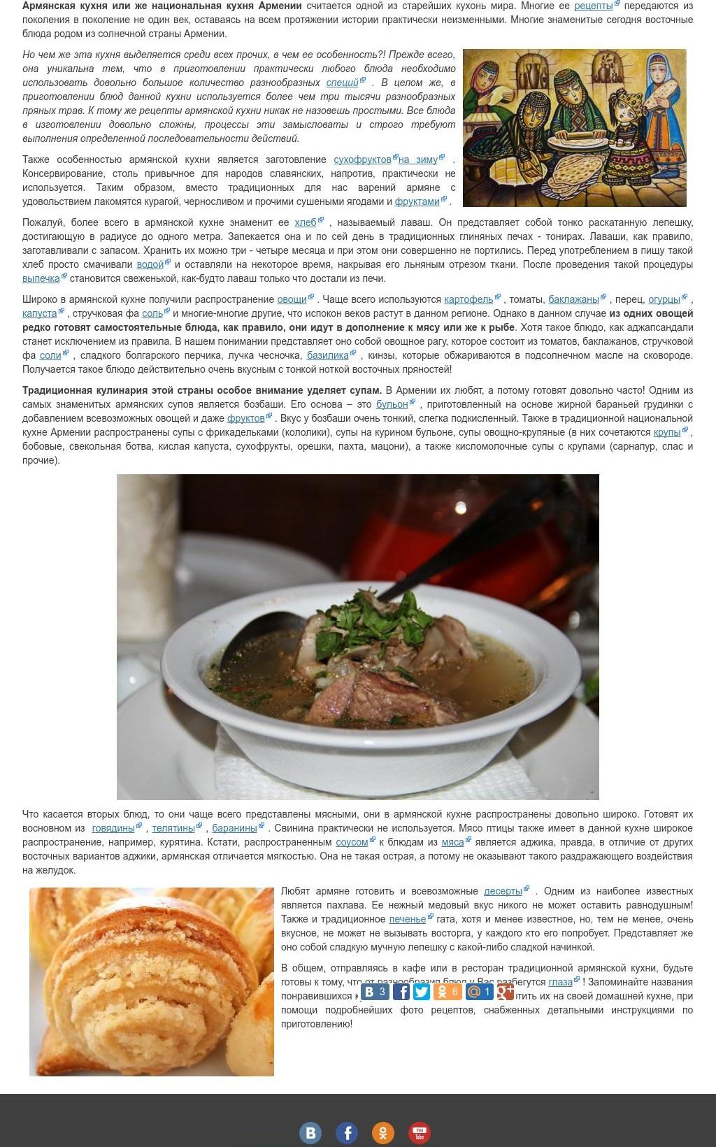 Национальные блюда армянской кухни рецепты