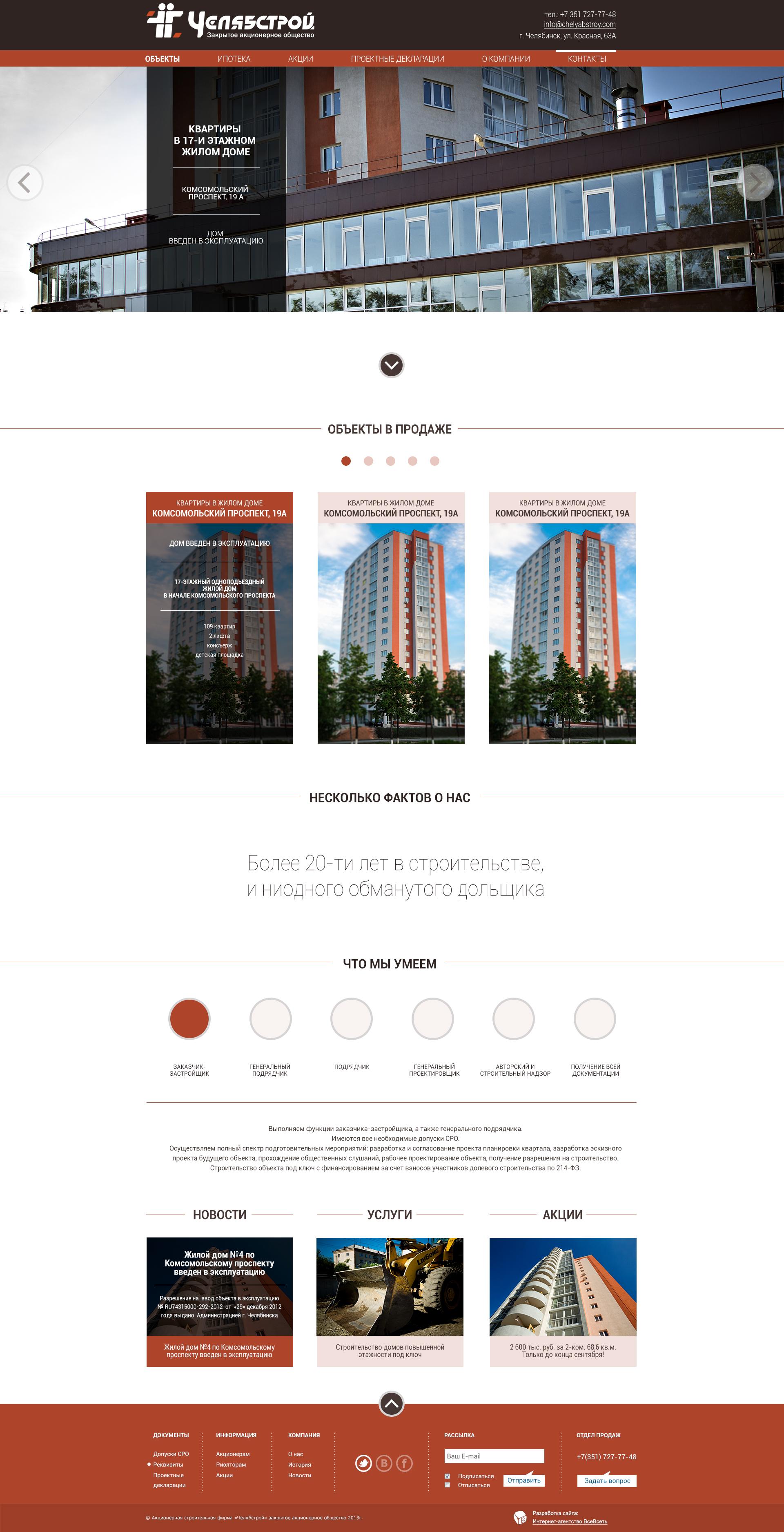 Дизайн сайта челябинск