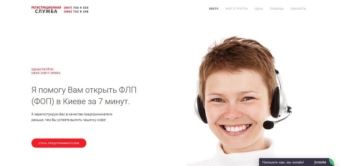 ЛЕНДИНГ ПОД КЛЮЧ 6000