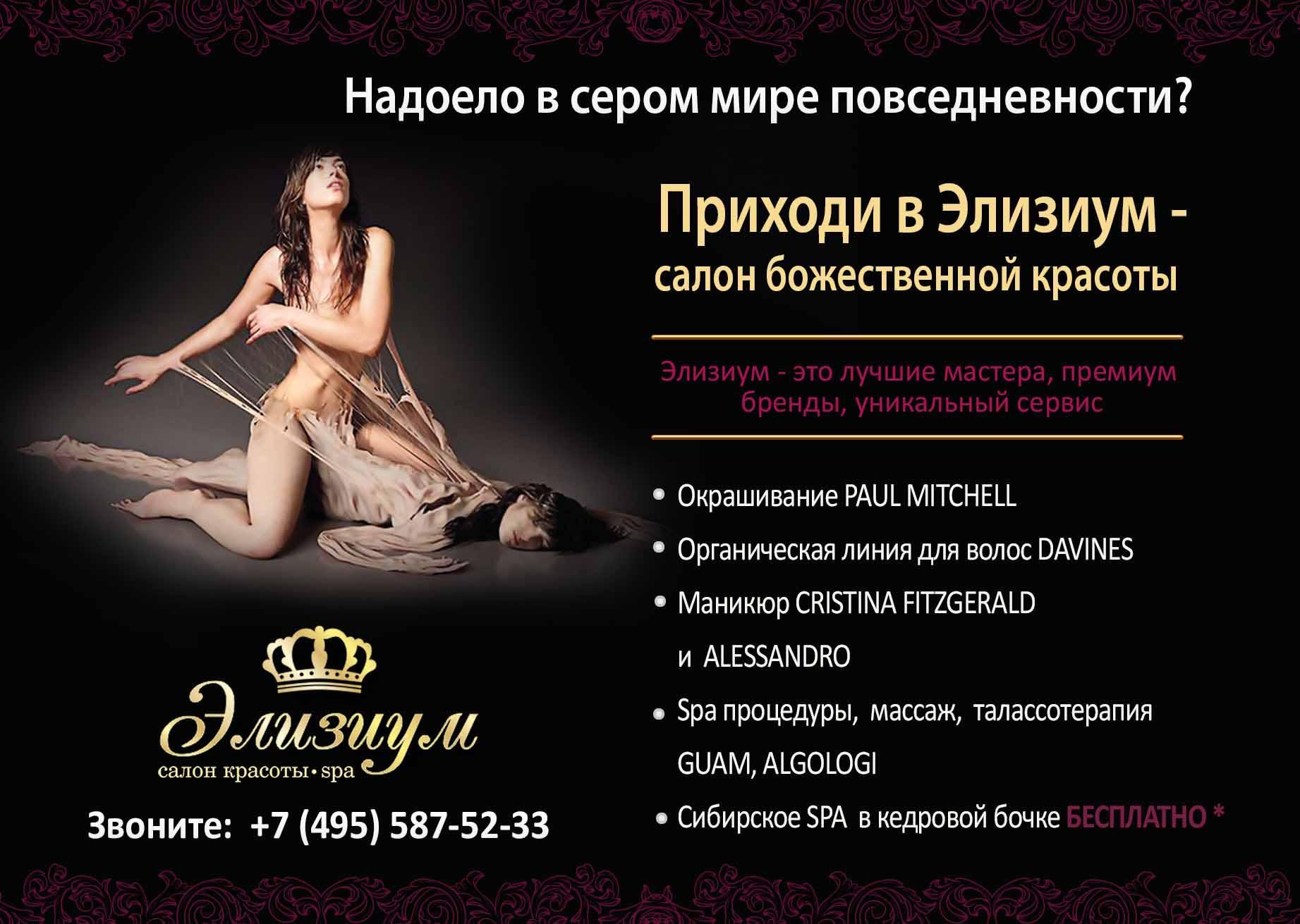 kreyzi-menyu-v-salone-eroticheskogo-massazha
