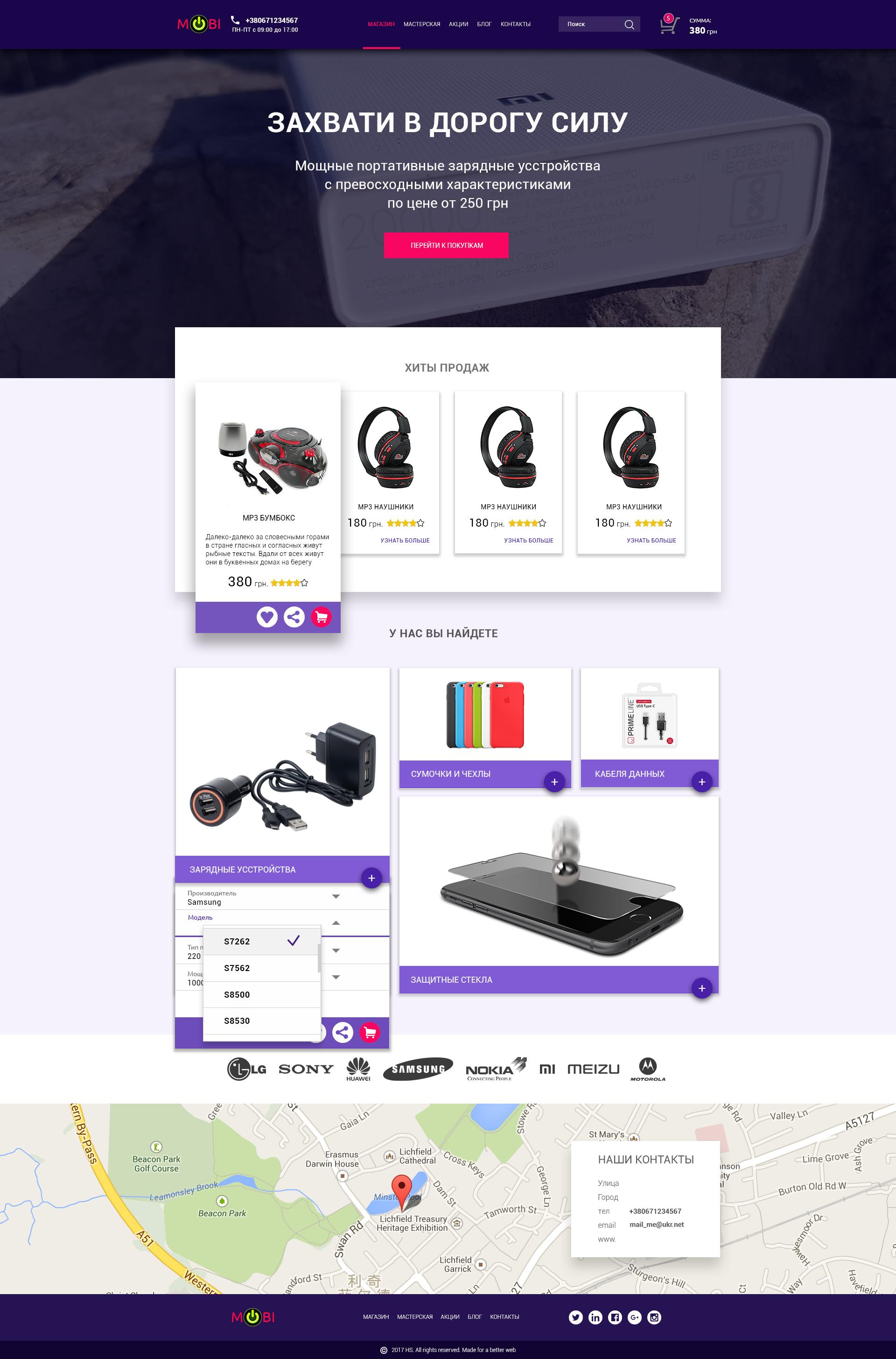 Дизайн сайта магазина