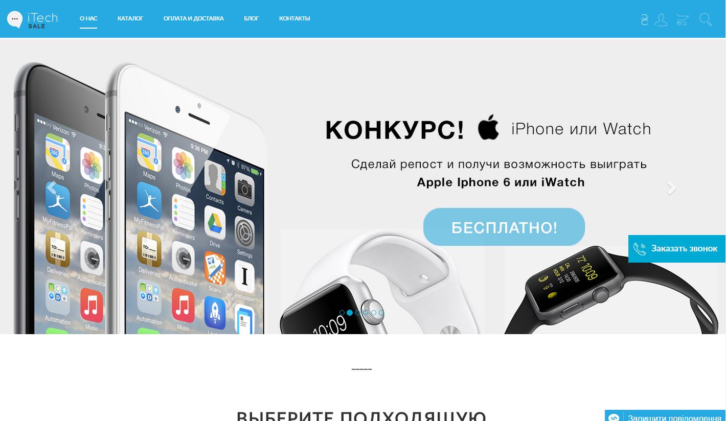Конкурсы чтобы выиграть apple iphone