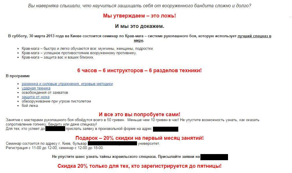 знакомства по е мейл