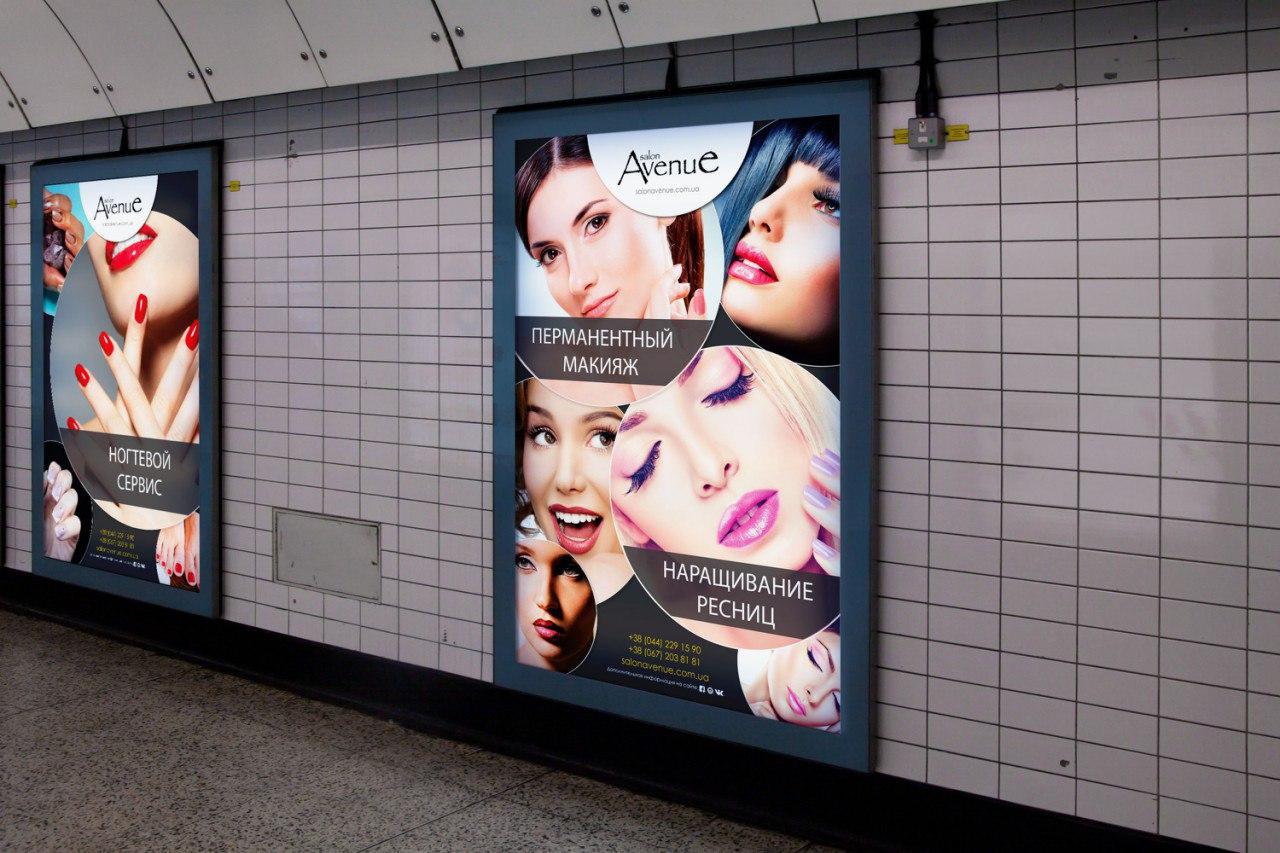 Наружная реклама для салонов красот