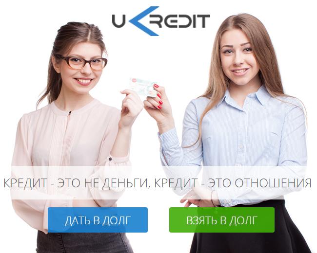 Ucredit отзывы