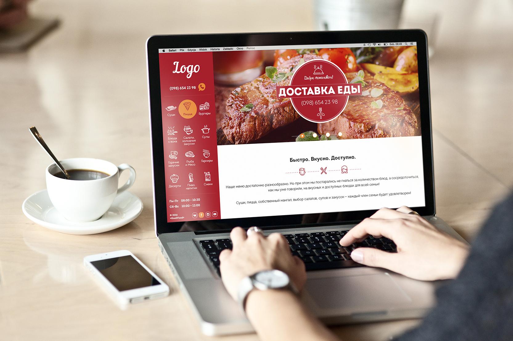 Дизайн сайта еды
