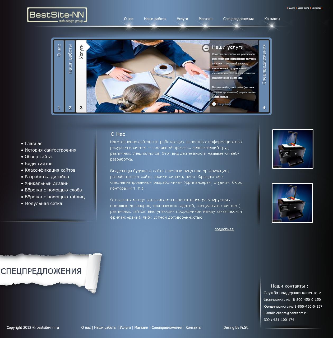 Дизайн сайта фрилансеры