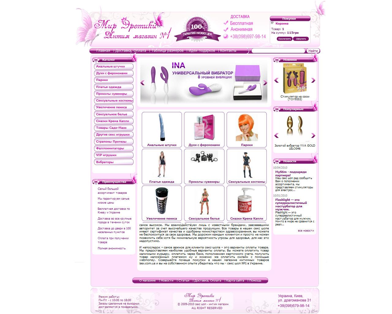 Магазин интимных товаров в уфе