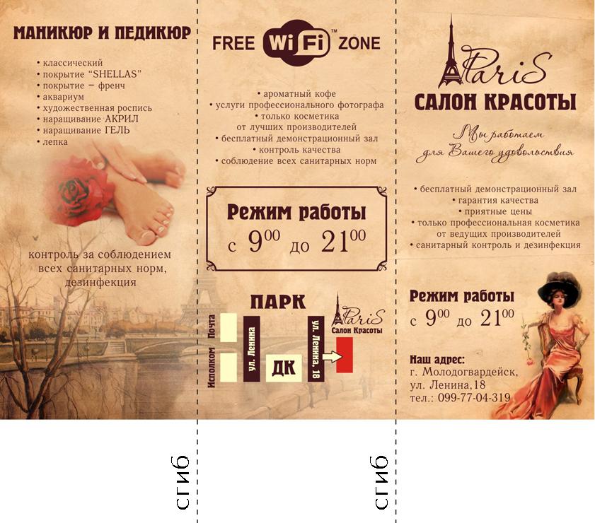 Рекламный буклет для салона красот