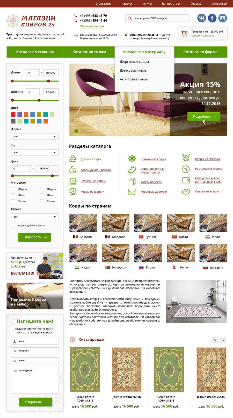 Фрилансер продвижение сайтов ковров зачем продвижение сайта