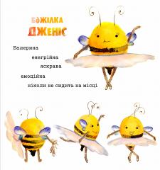 """Ілюстрація """"Бджілка Дженіс"""""""