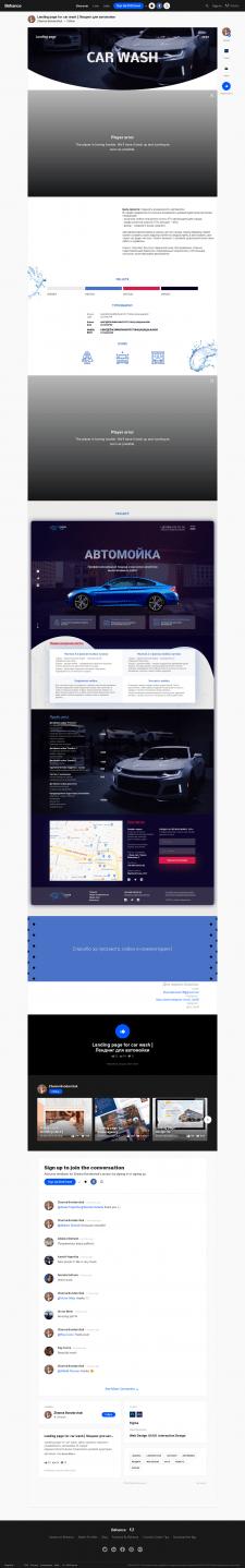 Landing page for car wash | Лендинг для автомойки
