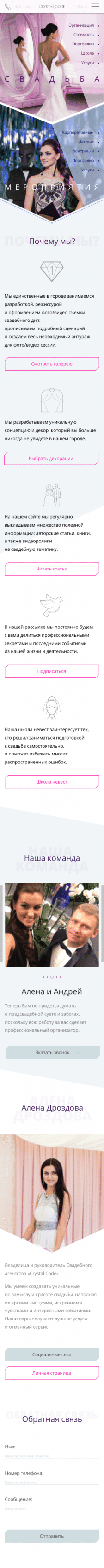 Мобильная версия Кристал - Свадебная Агенция