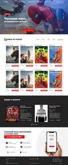 Дизайн главной страницы сайта для кинотеатра