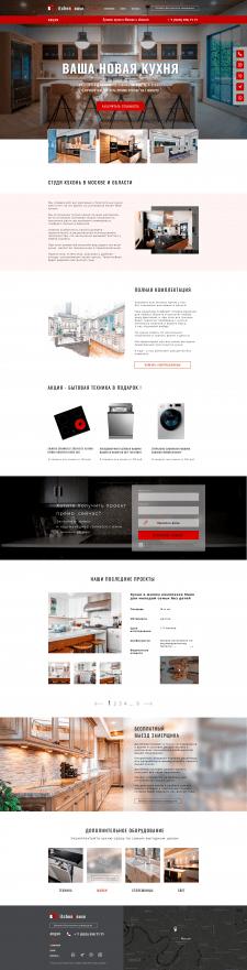 Сайт-визитка кухни
