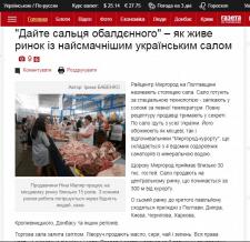 Репортаж для издания Gazeta.ua