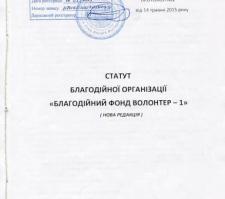 Реєстрація благодійної організації