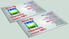 Визитка для продажи металлопластиковых окон