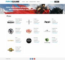 Верстка сайта по продаже игровой валюты