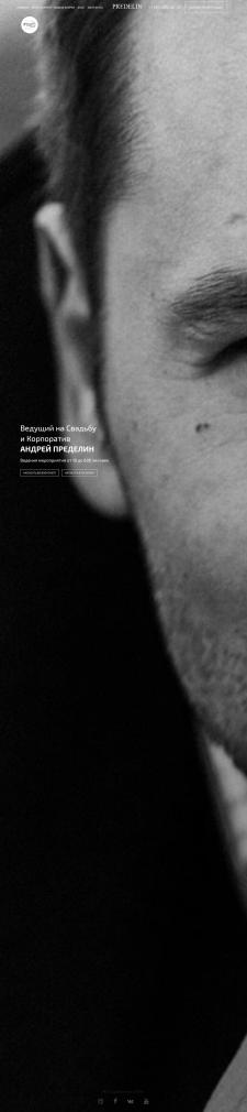 Сайт ведущего