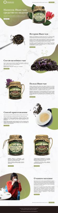 Дизайн лендинга для продажи Иван-чая
