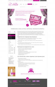 Getex - Сайт по продаже штор и жалюзи в Алмате.