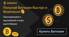 Баннер был сделан для онлайн-сервиса BINANCE