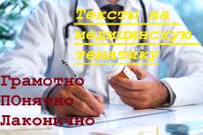Тексты на медицинскую тематику 4000 символов