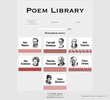 Запись чтения стихов на сайте