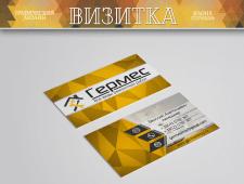 """Дизайн визитки для компании """"Гермес"""""""