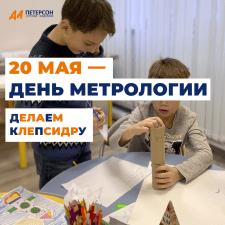 День метрологии