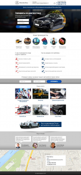 Центр ТО Mercedes-Benz (landing page)