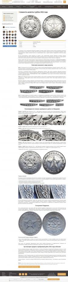 Серия описаний монет для нумизматического клуба