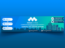 Дизайн обложки для группы Вконтакте