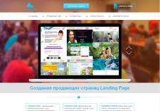Landing Page для Веб студии