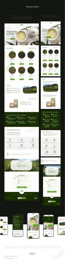 TEAempire - landing page (UX/UI design)