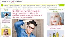 Автор статей на портале zhenskoe-mnenie.ru