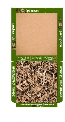 макет упаковки+дизайн+векторная прорисовка