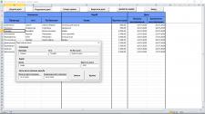 База товаров на VBA в Excel