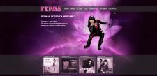 Сайт для певицы