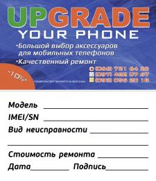 """Визитка """"UPGRADE"""""""