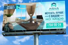 бигборд для жилого комплекса AquaMarine