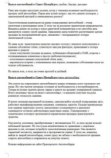 Выкуп автомобилей в Санкт-Петербурге