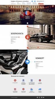 Сайт Комфорт и безопасность авто