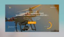 Лендинг страница продажы дронов