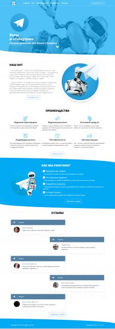 Цільова сторінка (Landing Page) - Бот для Telegram