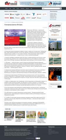 10 интересных фактов о ВТБ-Арена