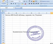 Электронная печать в документе